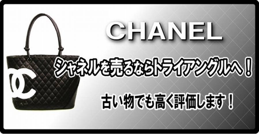 6b009c0ce7bc シャネル買取なら新作でも古くてもトライアングル名古屋港区店へ